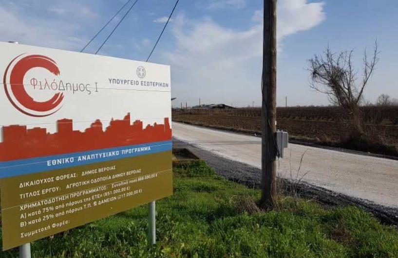 Μέσω του Προγράμματος «Αντώνης Τρίτσης» Σε εξέλιξη δύο έργα αγροτικής οδοποιίας του Δήμου Βέροιας