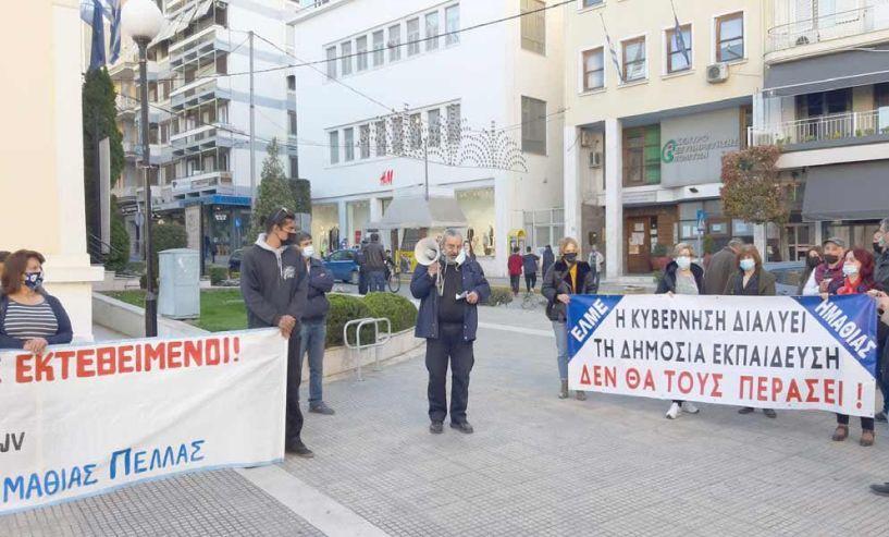 ΕΛΜΕ Ημαθίας: Συνεχίζουμε τον αγώνα! - Συγκέντρωση διαμαρτυρίας στην Πλατεία Δημαρχείου Βέροιας