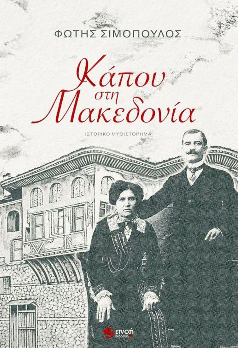 «Κάπου στη Μακεδονία», το νέο βιβλίο του Φώτη Σιμόπουλου από τις Εκδόσεις Πνοή