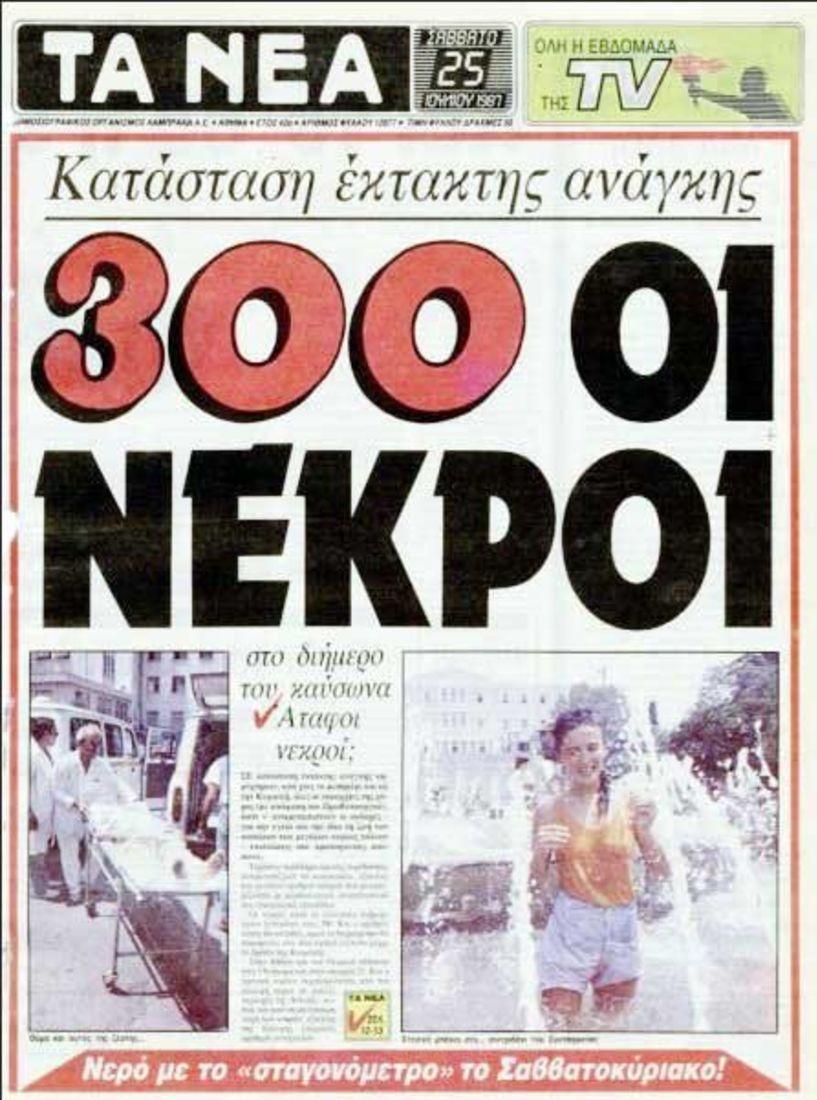Μνήμες από τον φονικό καύσωνα στην Ελλάδα, τον Ιούλιο του 1987