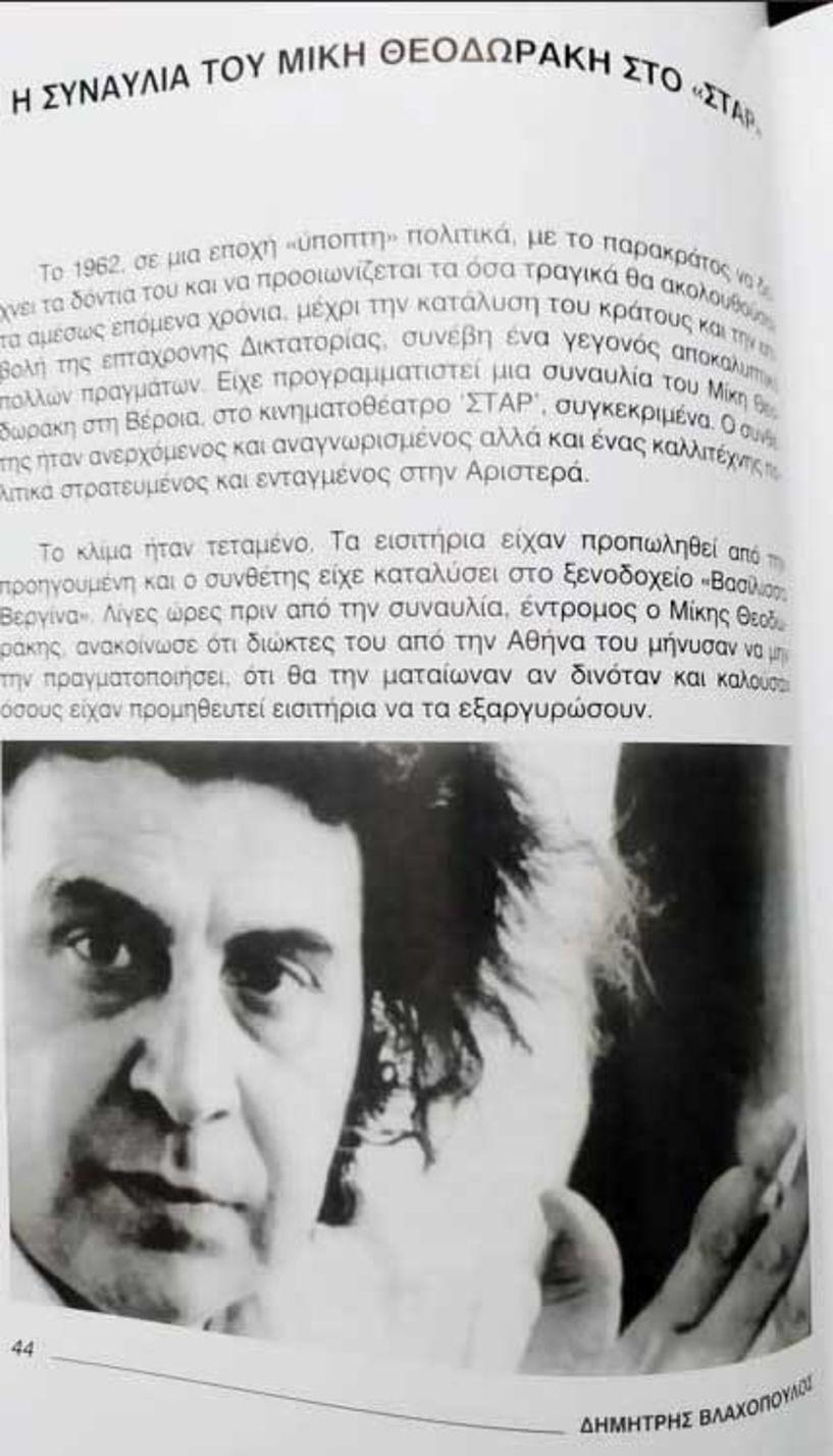 Την περιπετειώδη συναυλία του Μίκη Θεοδωράκη στο Σταρ της Βέροιας το 1962, θυμίζει ο Δημήτρης Βλαχόπουλος