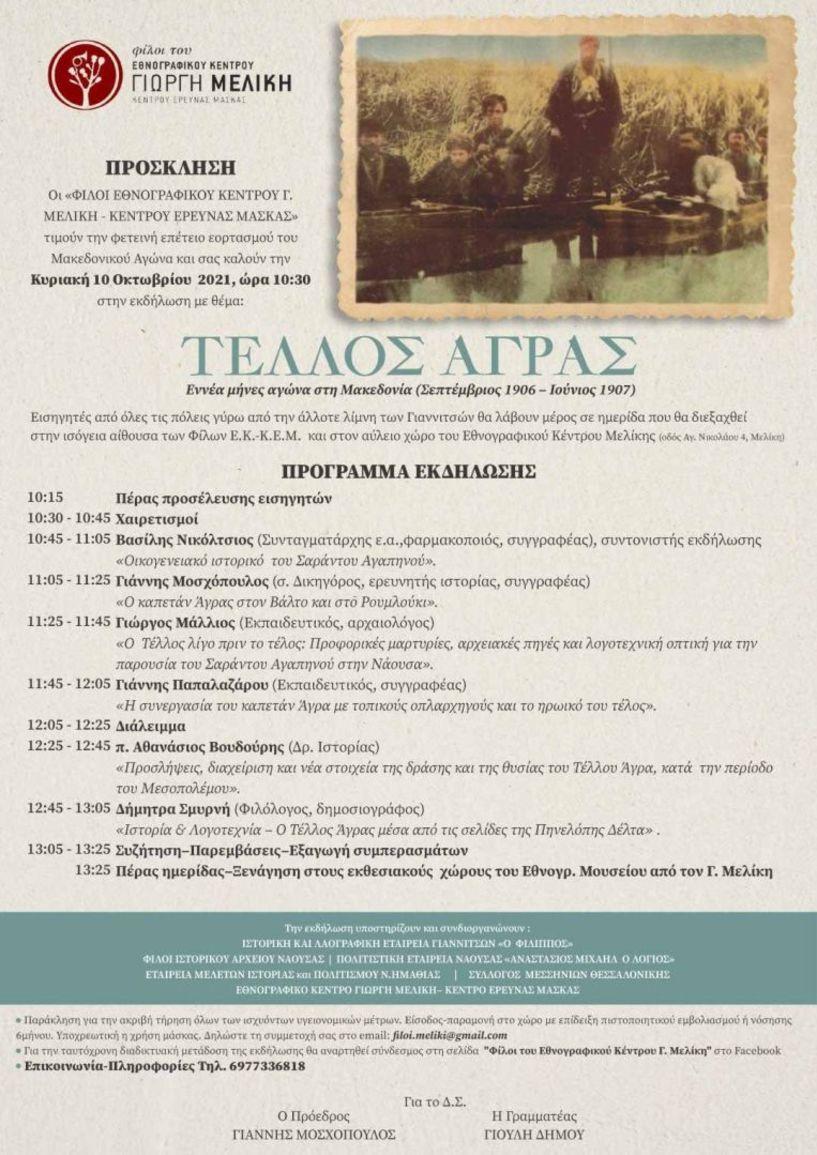 Ημερίδα για τον Τέλλο Άγρα και τον 9μηνο αγώνα του στην Μακεδονία
