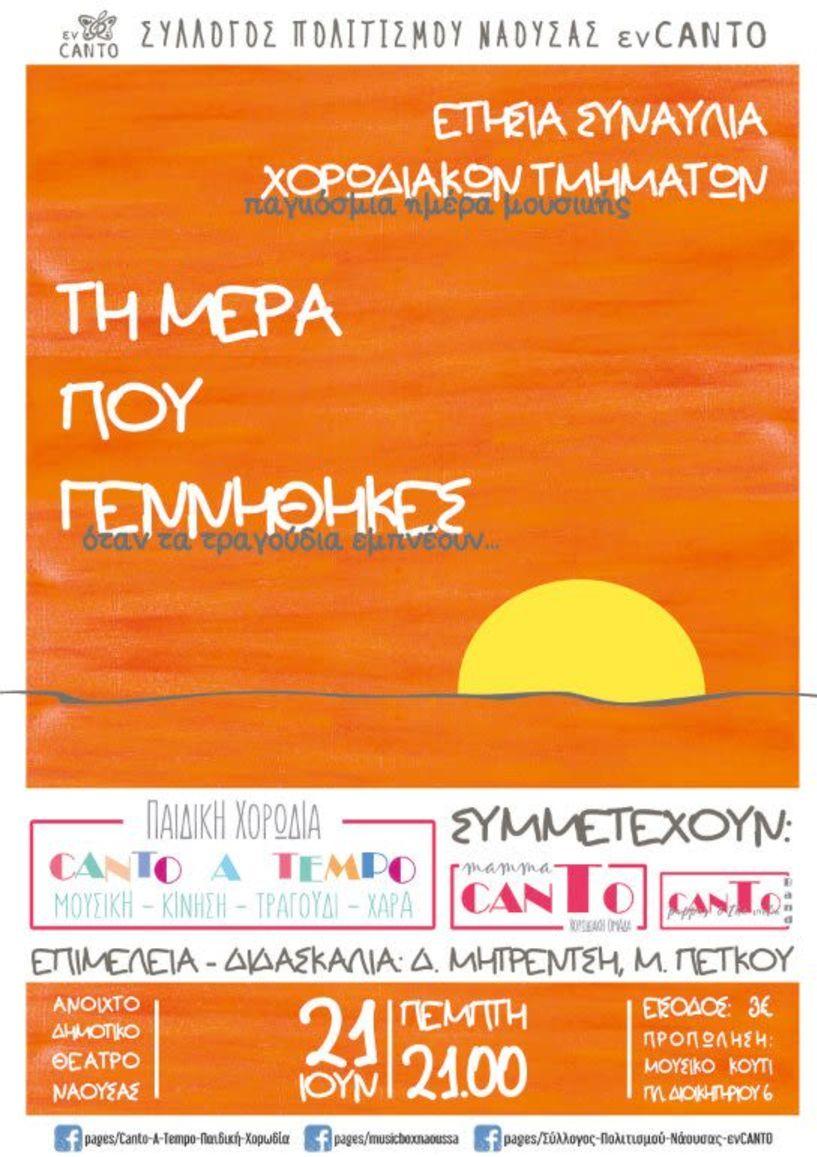 Η Παιδική Χορωδία Canto A Tempo στο Δημοτικό Θέατρο Νάουσας