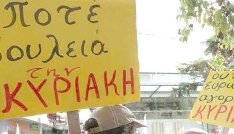 ΣΥΝΔΕΣΜΟΣ ΙΔΙΩΤΙΚΩΝ  ΥΠΑΛΛΗΛΩΝ Ν. ΗΜΑΘΙΑΣ: «Οι  εργαζόμενοι στο εμπόριο να δώσουν αποφασιστικά την απεργιακή μάχη  της υπεράσπισης της Κυριακής»