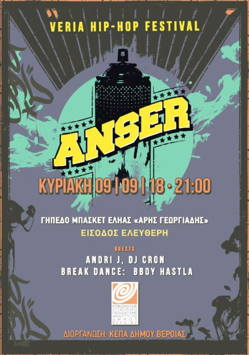 Την Κυριακή 9 Σεπτεμβρίου - Veria Hip Hop Festival με ράπερ Anser στο  Μπάσκετ  Εληάς