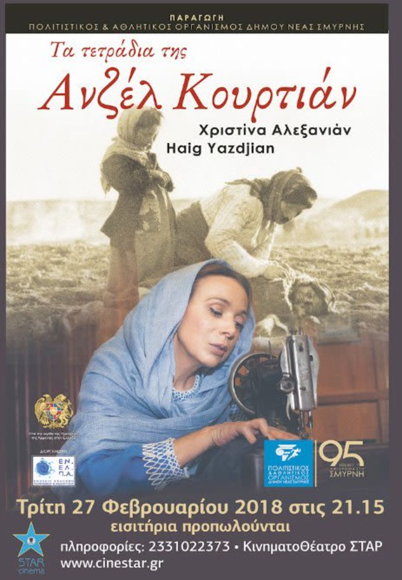 Την Τρίτη 27 Φεβρουαρίου στο ΣΤΑΡ της Βέροιας  Τα τετράδια της Ανζέλ Κουρτιάν  με την Χριστίνα Αλεξανιάν