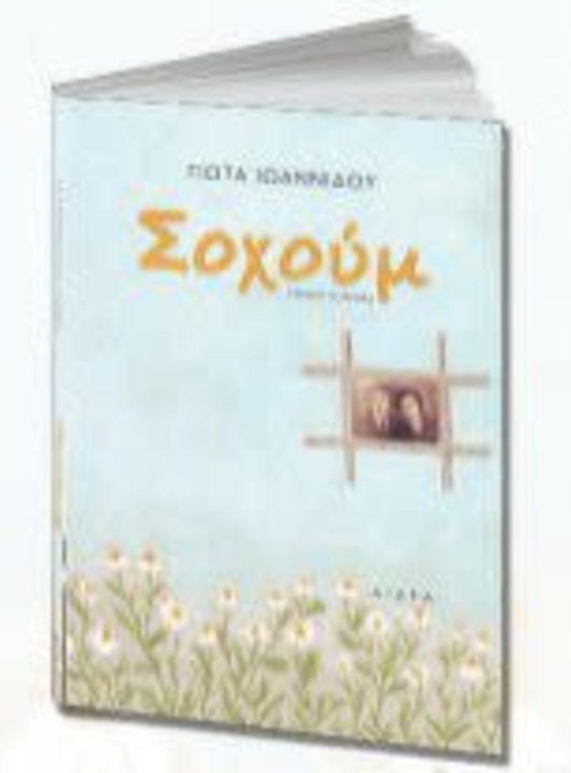 Η  Γιώτα Ιωαννίδου παρουσιάζει το πρώτο της μυθιστόρημα «ΣΟΧΟΥΜ» στη Δημόσια Βιβλιοθήκη  Βέροιας