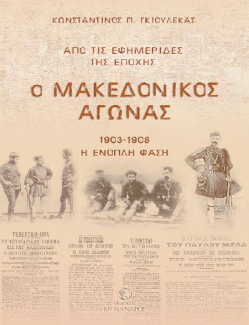 """Παρουσιάζεται το βιβλίο του  Κωνσταντίνου Π. Γκιουλέκα  """"Ο Μακεδονικός Αγώνας 1903-1908"""""""