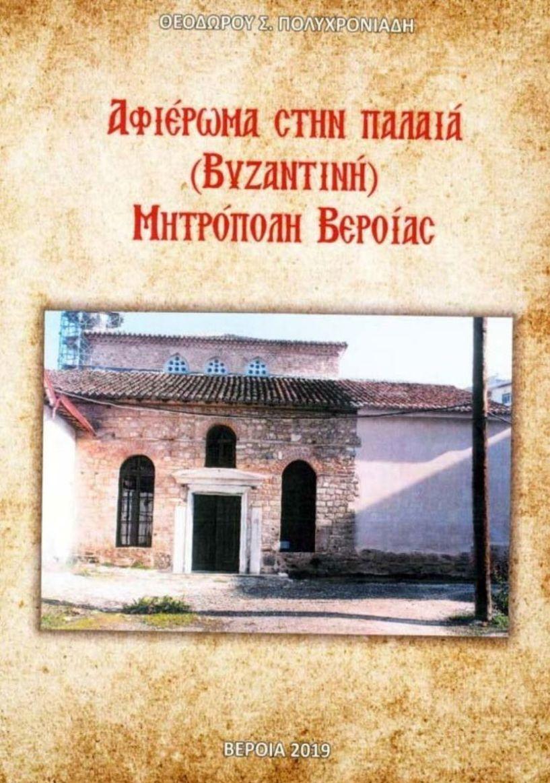 Παρουσίαση του βιβλίου  του Θεόδωρου Πολυχρονιάδη: Αφιέρωμα στην Παλαιά  (Βυζαντινή) Μητρόπολη Βεροίας