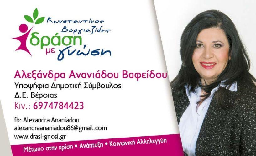 Αλεξάνδρα   Ανανιάδου – Βαφείδου - Υποψήφια δημοτική σύμβουλος με τον συνδυασμό «Δράση με γνώση»