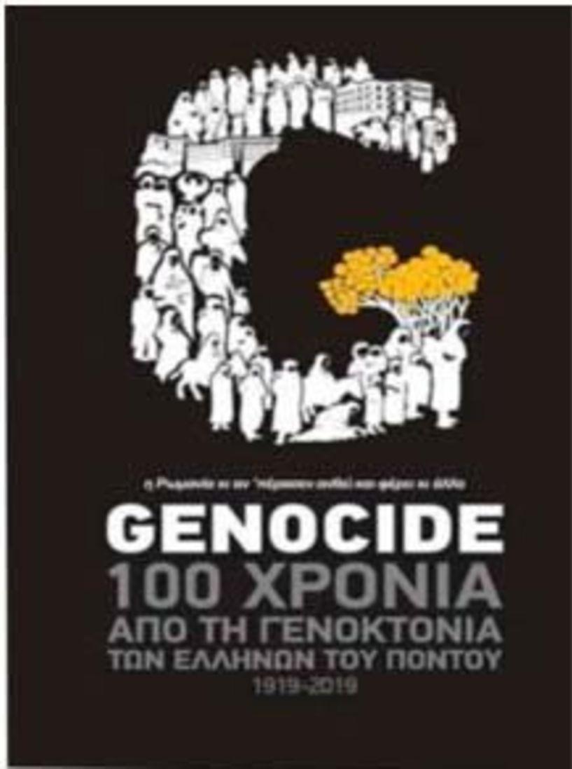 Εκδηλώσεις μνήμης 2019 από την Εύξεινο Λέσχη Βέροιας