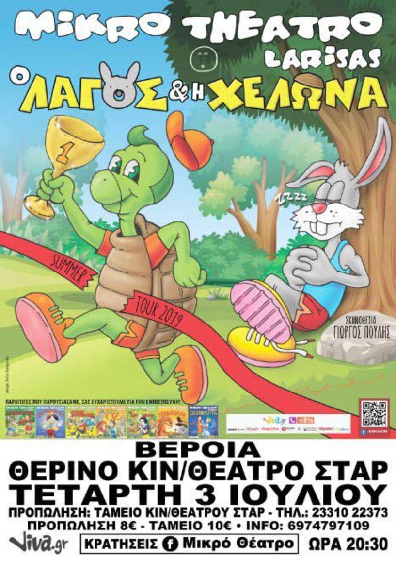 Ο Λαγός και η Χελώνα την Τετάρτη 3 Ιουλίου στο ΣΤΑΡ της Βέροιας