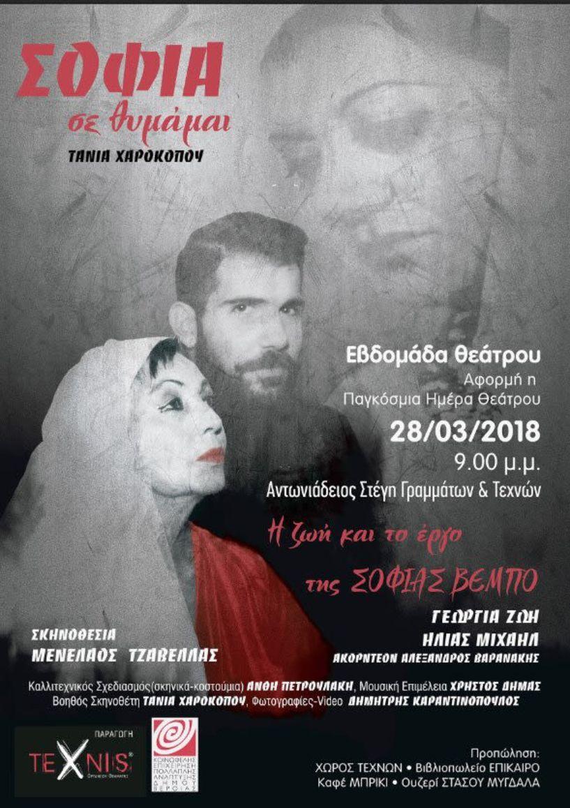 Μέχρι τις 31 Μαρτίου η Εβδομάδα Θεάτρου στη Στέγη Σήμερα Τετάρτη 28 Μαρτίου «Σοφία σε θυμάμαι» της Τάνιας Χαροκόπου, σε σκηνοθεσία Μενέλαου Τζαβέλλα