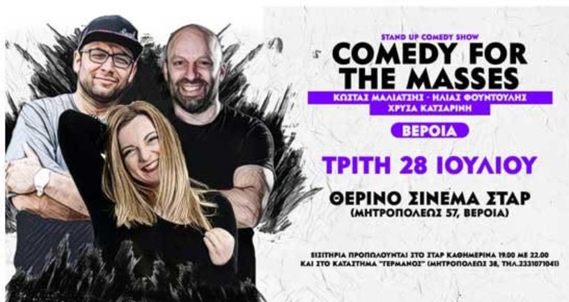 Comedy For The Masses Stand Up Comedy Show στη Βέροια!
