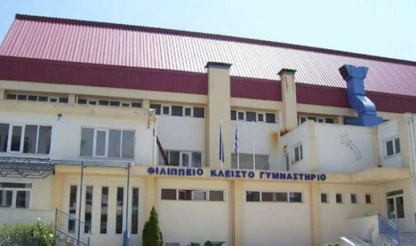 Δήμος Βέροιας: Το Φιλίππειο Γυμναστήριο, θερμαινόμενος χώρος για τις μέρες του ψύχους -Συνιστάται προηγουμένως η διεξαγωγή rapid test