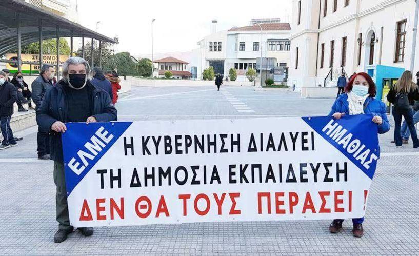 Συγκέντρωση διαμαρτυρίας για τη Δημόσια Εκπαίδευσης και Υγεία από την   ΕΛΜΕ, χθες στη Βέροια