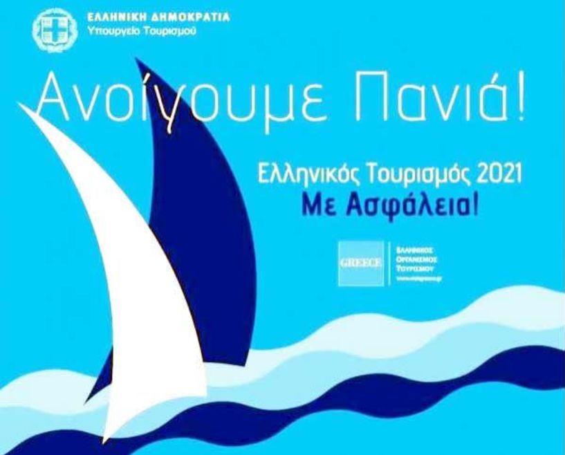«Ανοίγει Πανιά» σήμερα ο ελληνικός Τουρισμός