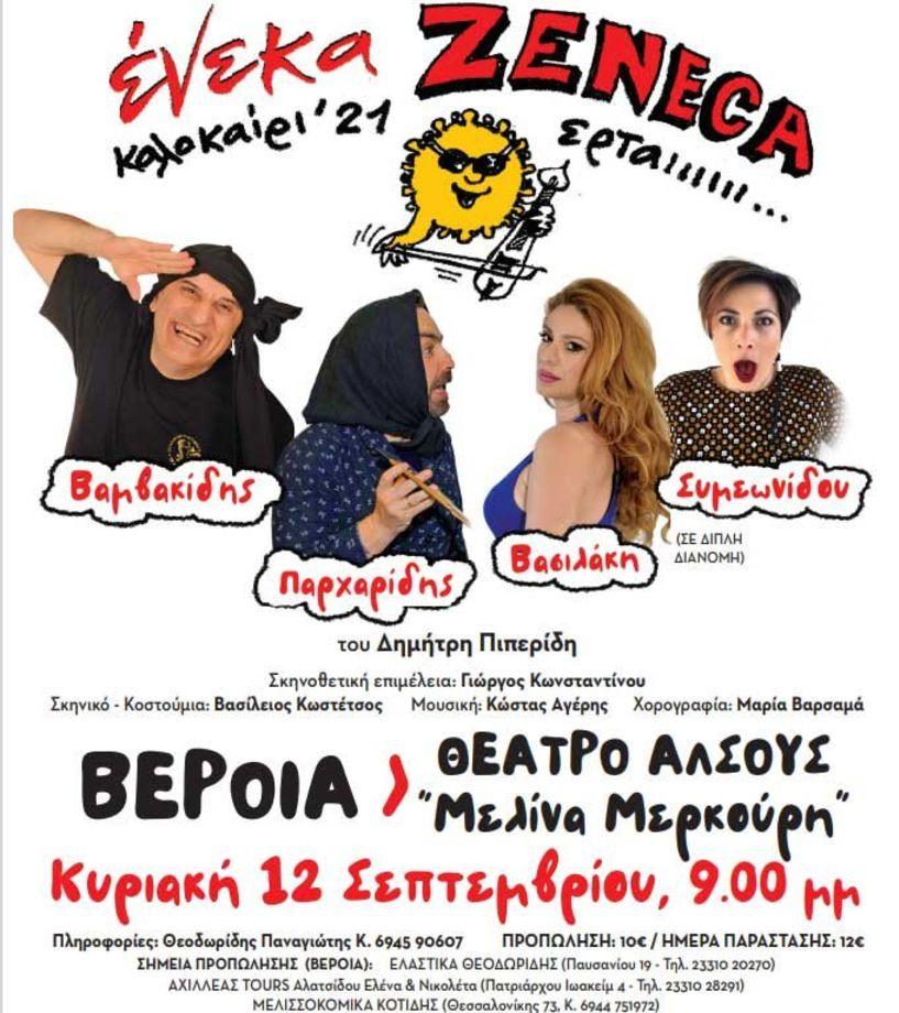 """Την Κυριακή 12 Σεπτεμβρίου Η Ποντιακή θεατρική παράσταση """"Ένεκα Zeneca"""" στο Θέατρο Άλσους της Βέροιας"""