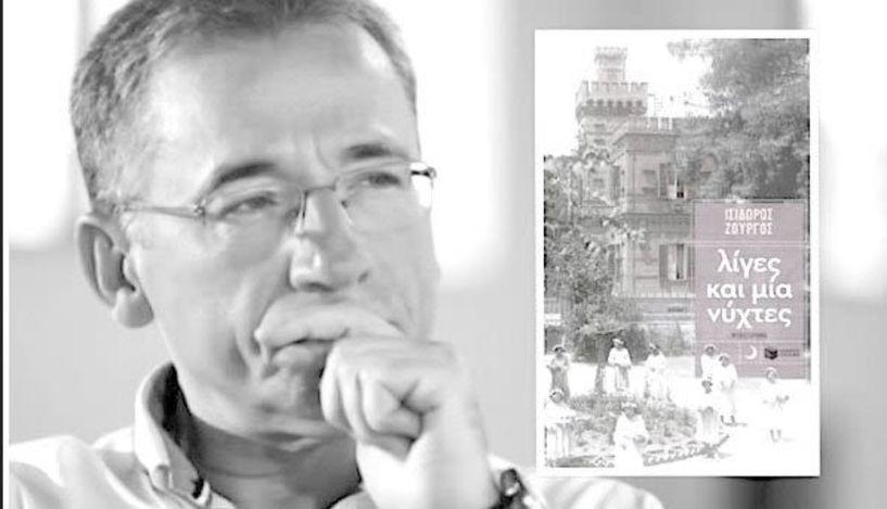 Το νέο βιβλίο  του Ισίδωρου Ζουργού «Λίγες και μία νύχτες» παρουσιάζεται στο «Εκκοκκιστήριο  Ιδεών» της Βέροιας