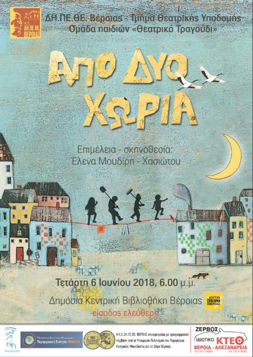 ΔΗ.ΠΕ.ΘΕ ΒΕΡΟΙΑΣ - Τμήμα Θεατρικής Υποδομής «Από δυο χωριά..», μουσική  παράσταση από την Παιδική Ομάδα «Θεατρικό Τραγούδι»