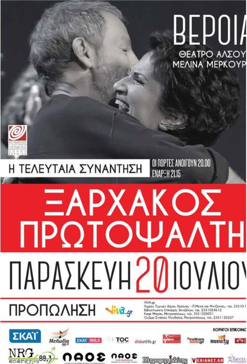 Την Παρασκευή 20 Ιουλίου στο θέατρο Άλσους  ΣΤΑΥΡΟΣ ΞΑΡΧΑΚΟΣ - ΑΛΚΗΣΤΙΣ ΠΡΩΤΟΨΑΛΤΗ