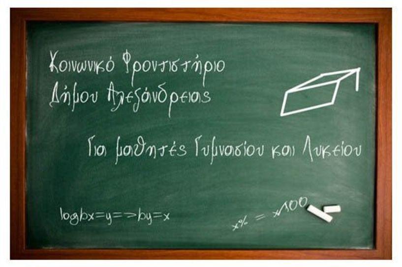Κάλεσμα προς καθηγητές Δευτεροβάθμιας Εκπαίδευσης  για τη στελέχωση του Κοινωνικού Φροντιστηρίου του Δήμου Αλεξάνδρειας