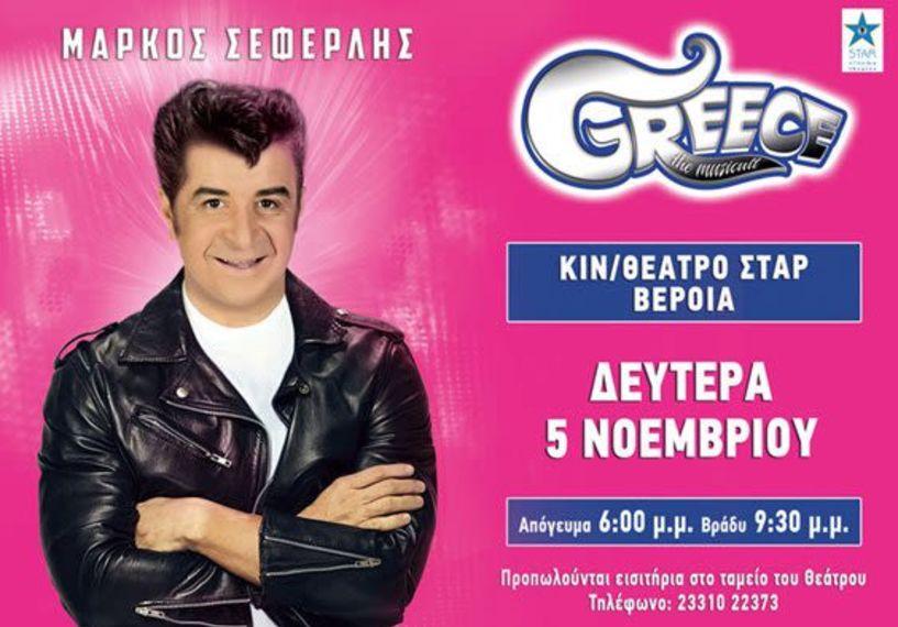 Greece The Musicult  (Μάρκος Σεφερλής)  ΔΕΥΤΕΡΑ 5 ΝΟΕΜΒΡΙΟΥ ΣΤΟ  ΚΙΝΗΜΑΤΟΘΕΑΤΡΟ ΣΤΑΡ ΒΕΡΟΙΑΣ