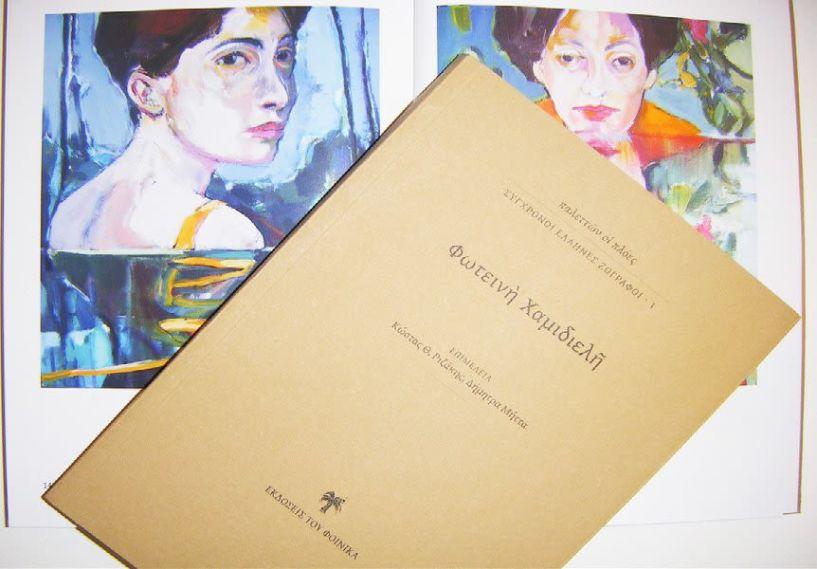 Εκδήλωση για τη ζωγράφο Φωτεινή Χαμιδιελή στη Δημόσια Βιβλιοθήκη Βέροιας