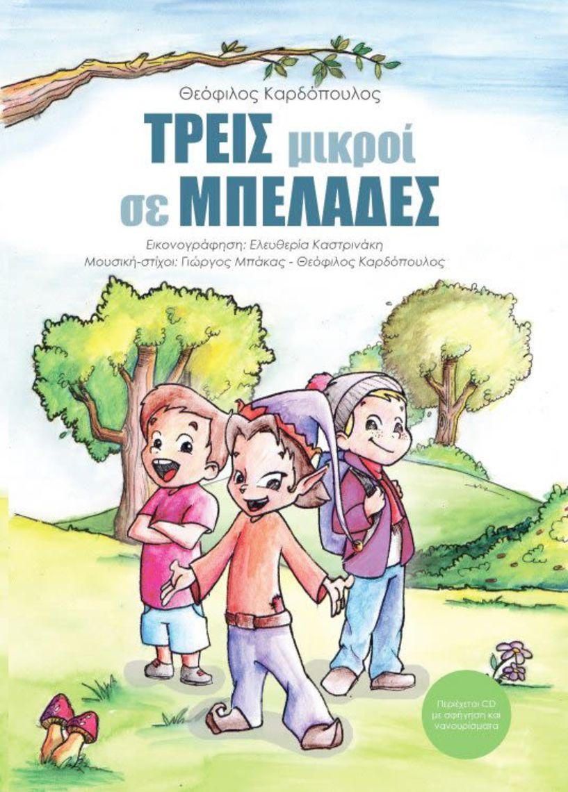 Παρουσίαση βιβλίου για παιδιά  Οι «ΤΡΕΙΣ μικροί σε ΜΠΕΛΑΔΕΣ» το Σάββατο στη Δημόσια   Βιβλιοθήκη της Βέροιας