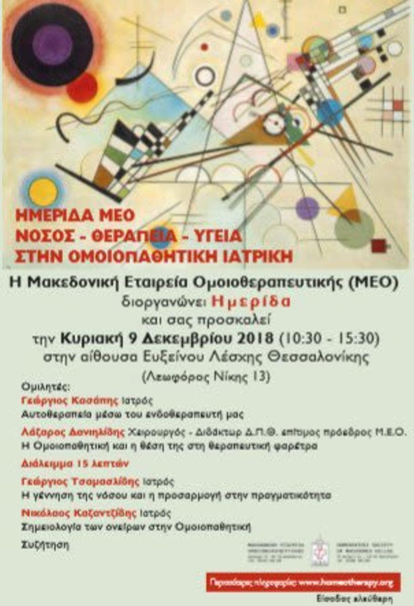 Ημερίδα με θέμα:«Νόσος – θεραπεία- Υγεία στην ομοιοπαθητική ιατρική» από την Μακεδονική   Εταιρεία Οµοιοθεραπευτικής