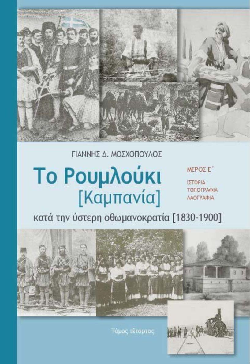 Το βιβλίο του Γιάννη Μοσχόπουλου για το «Ρουμλούκι»   παρουσιάζεται στη Μελίκη