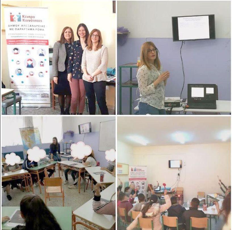 Κέντρο Κοινότητας Δήμου Αλεξάνδρειας με Παράρτημα Ρομά - Βιωματικό εργαστήριο για τον σχολικό εκφοβισμό