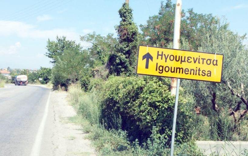 Πάει από Πατρίδα, Ηγουμενίτσα;