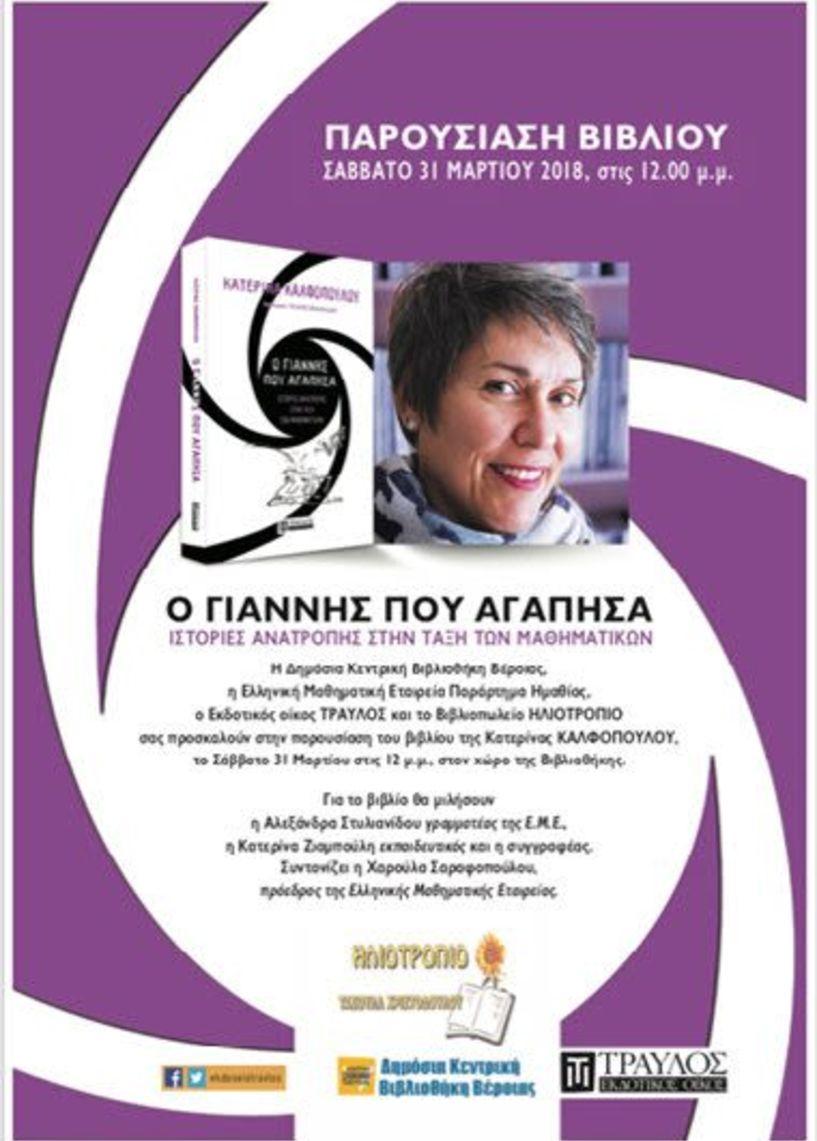 Παρουσιάζεται   το βιβλίο της Κατερίνας Καλφοπούλου  Ο ΓΙΑΝΝΗΣ ΠΟΥ ΑΓΑΠΗΣΑ