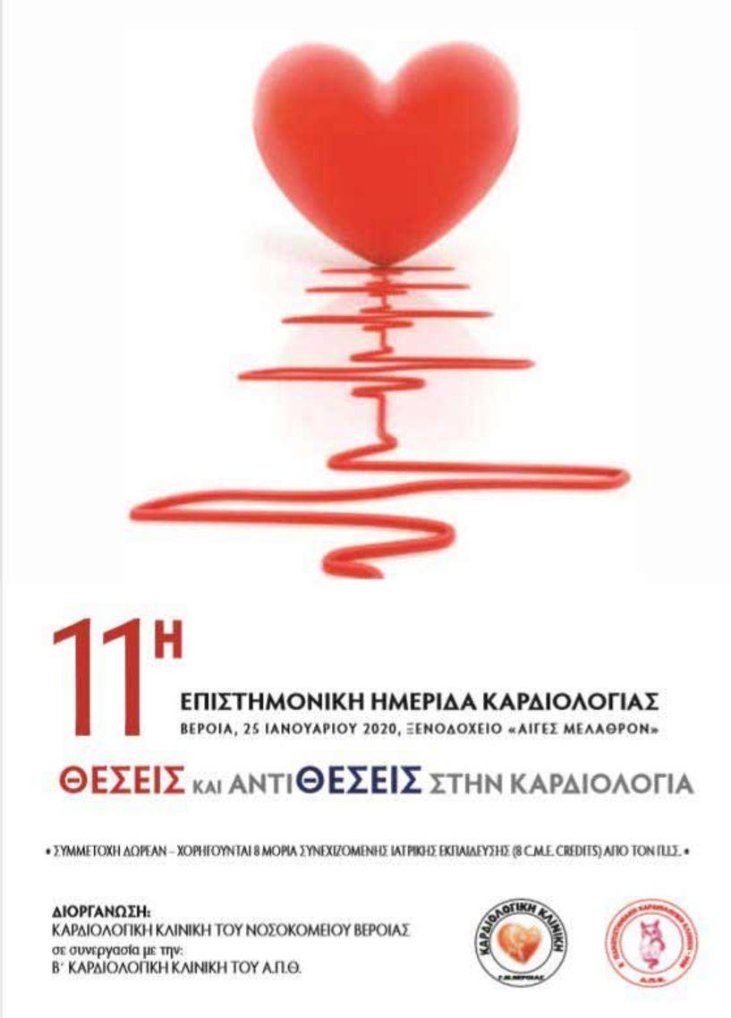 Σήμερα στη Βέροια - 11η Επιστημονική ημερίδα  με θέσεις και αντιθέσεις στην Καρδιολογία