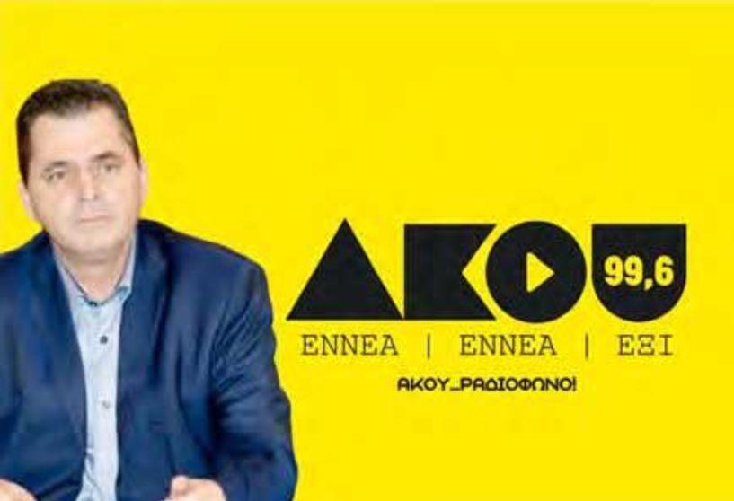 Κ. Καλαϊτζίδης στον ΑΚΟΥ 99.6: Αν δεν δρομολογηθεί το Διοικητήριο, θα παραιτηθώ!!!