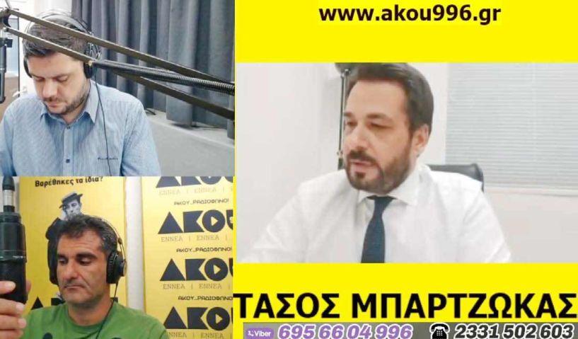 Ο βουλευτής Τάσος Μπαρτζώκας ζωντανά χθες   στον ΑΚΟΥ 99.6: «Συναντήθηκα με τον δήμαρχο Βέροιας για το παλαιό Δικαστικό Μέγαρο και θα έχουμε εξελίξεις»