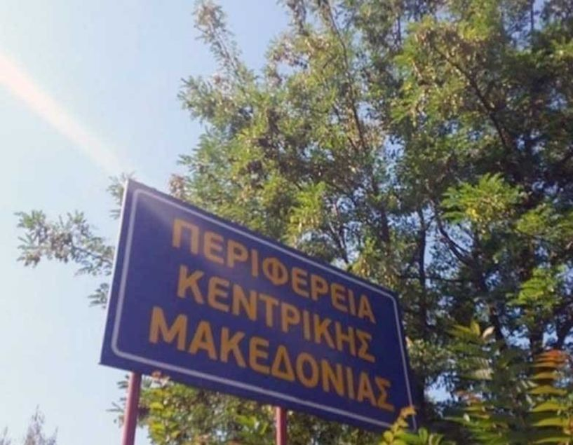 Σε ενεργειακή αναβάθμιση κατοικιών για 2.225 νοικοκυριά προχωρά η Περιφέρεια Κεντρικής Μακεδονίας