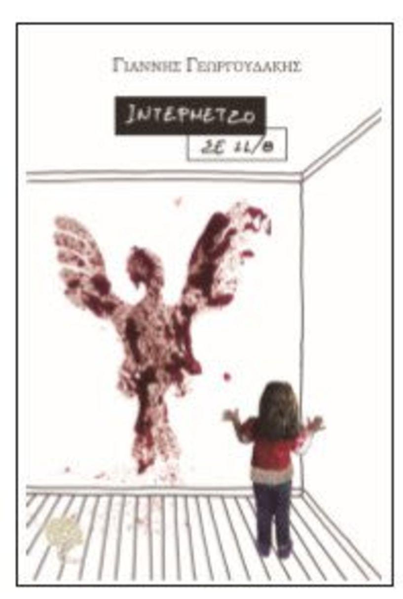Το βιβλίο του Γιάννη Γεωργουδάκη «Ιντερμέτζο σε 11/8» παρουσιάζεται στην «Ελιά»