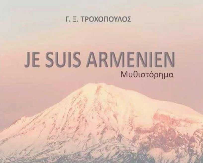 Βιβλιοκριτική  - JE SUIS ARMENIEN: Το καινούργιο μυθιστόρημα  του Γ.Ξ. Τροχόπουλου