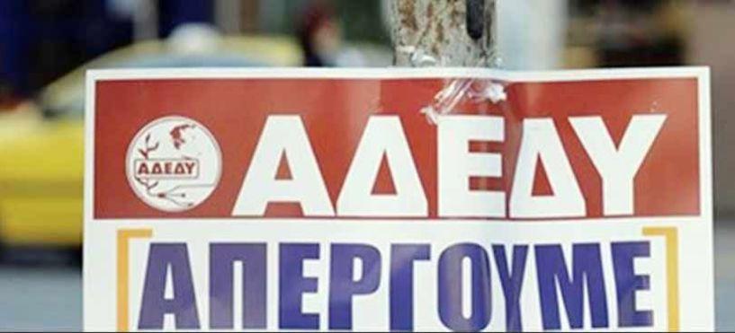Απεργία της ΑΔΕΔΥ την Τετάρτη, κανονικά μάλλον οι Πανελλαδικές