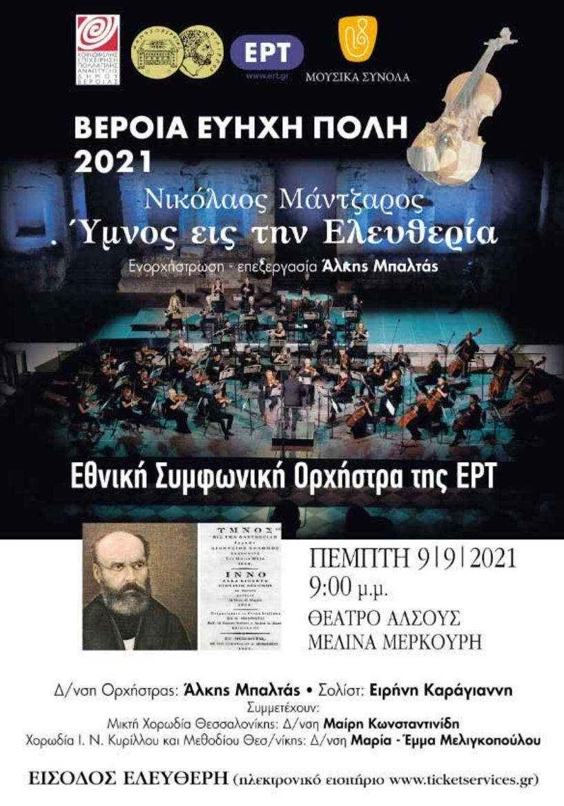 Η Εθνική Συμφωνική Ορχήστρα της ΕΡΤ απόψε στο Άλσος, με τον «Ύμνο εις την Ελευθερία» του Ν. Μάντζαρου