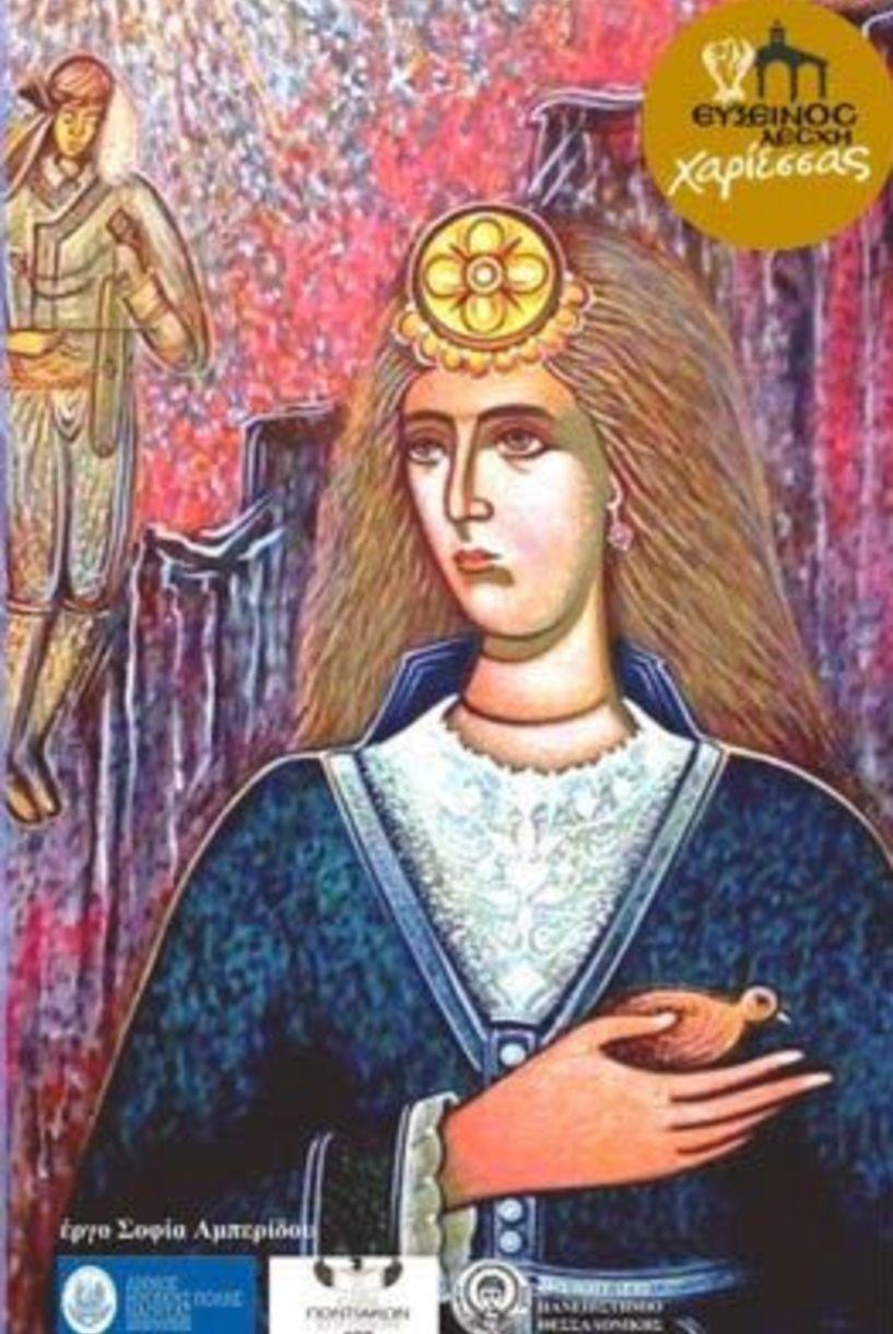 «Με τον διωγμό στην ψυχή»  Επετειακή εκδήλωση μνήμης από την Εύξεινο Λέσχη Χαρίεσσας
