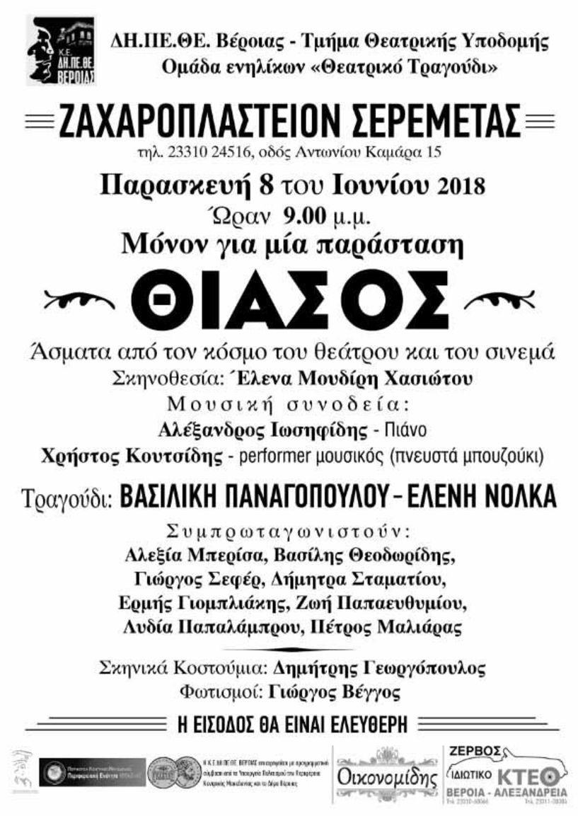 Την Παρασκευή 8 Ιουνίου Μουσικοθεατρική  παράσταση «Θίασος» από την Ομάδα «Θεατρικό Τραγούδι» του ΔΗΠΕΘΕ Βέροιας