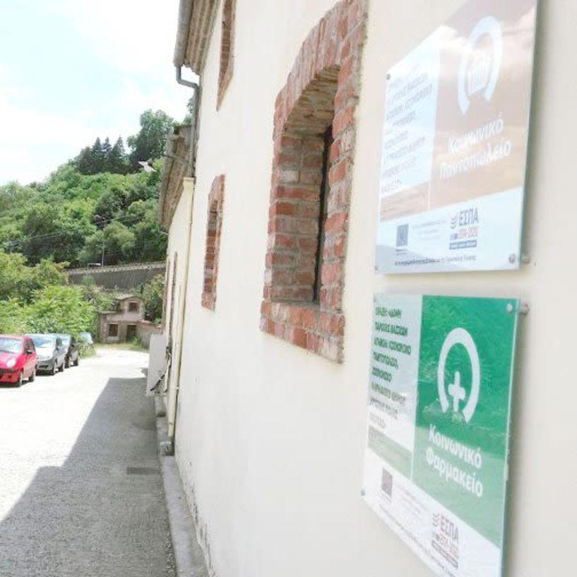 Ξεκίνησαν τη λειτουργία τους το κοινωνικό παντοπωλείο και φαρμακείο  του Δήμου Νάουσας