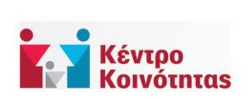 Παρουσιάστηκε το  Κέντρο Κοινότητας η νέα κοινωνική δομή υποστήριξης   πολιτών   του Δήμου Βέροιας