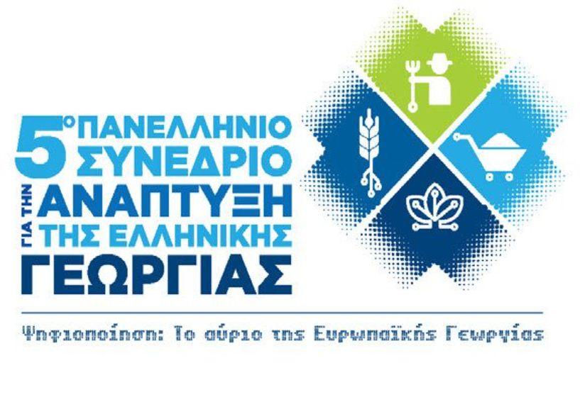 5o πανελλήνιο   συνέδριο για την   ανάπτυξη της   ελληνικής γεωργίας