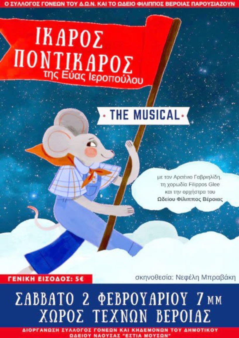 Το Σάββατο 2 Φεβρουαρίου - «Ίκαρος Ποντίκαρος, the musical» της Εύας Ιεροπούλου   στο Χώρο Τεχνών Βέροιας