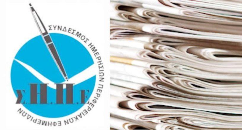 Η παράλογη αύξηση των ασφαλιστικών εισφορών «πνίγει» τις εφημερίδες της περιφέρειας