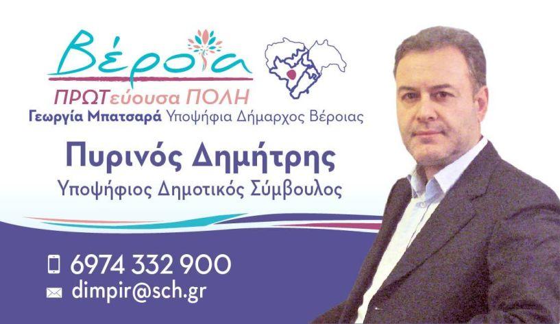 Για την οικονομική   ανάπτυξη του δήμου μας  - Του Δημήτρη Πυρινού